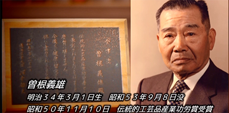 初代社長 曽根義雄 会津漆器の塗師として個人創業
